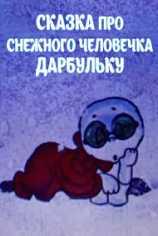 Сказка про снежного человечка Дарбульку