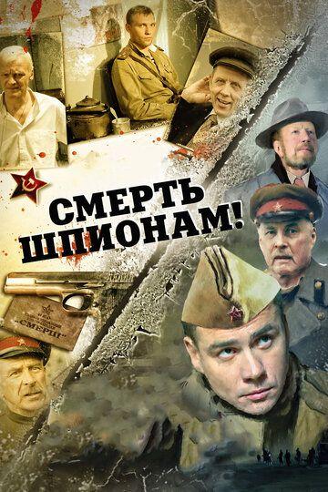 Сериал Смерть шпионам! смотреть онлайн бесплатно все серии