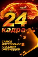 24 кадра