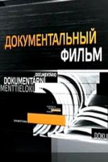 Документальные фильмы ВГТРК