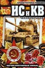 Бронетехника Победы - ИС и КВ. Тяжелые танки