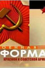 Военная форма Красной и Советской Армии