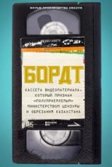 Борат: кассета VHS с материалами, признанными «недопустимыми» Министерством цензуры и духовного образования Казахстана