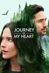 Путь моего сердца