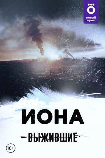 Сериал Выжившие: Иона смотреть онлайн бесплатно все серии