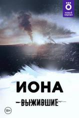 Выжившие: Иона