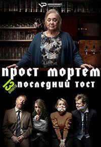 Сериал Прост Мортем - Последний Тост смотреть онлайн бесплатно все серии