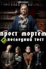 Прост Мортем - Последний Тост