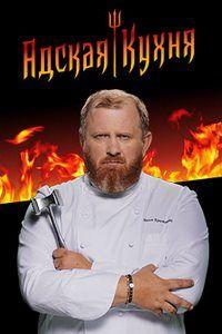 Сериал Адская кухня с Константином Ивлевым смотреть онлайн бесплатно все серии