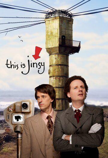 Сериал Это Джинси смотреть онлайн бесплатно все серии