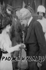 Раджа и кольцо