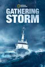 Грядет шторм