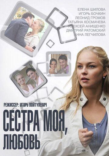 Сериал Сестра моя, Любовь смотреть онлайн бесплатно все серии