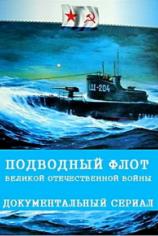 Крылья России. Подводный флот Великой Отечественной войны