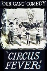 Цирковая лихорадка