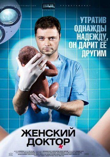 Сериал Женский доктор смотреть онлайн бесплатно все серии