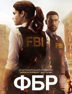 Сериал ФБР смотреть онлайн бесплатно все серии