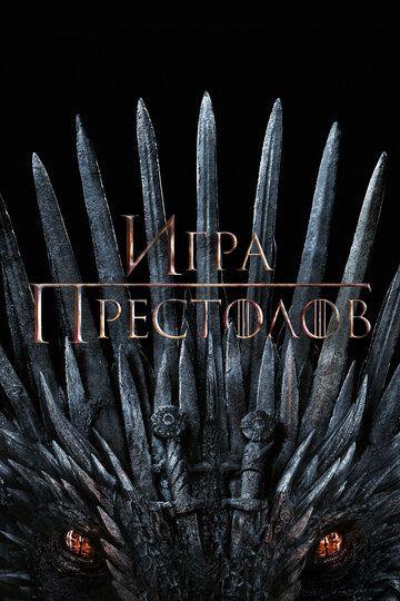 Сериал Игра престолов смотреть онлайн бесплатно все серии