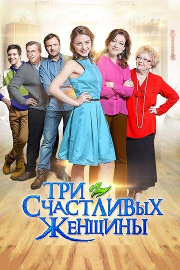 Сериал Три счастливых женщины смотреть онлайн бесплатно все серии