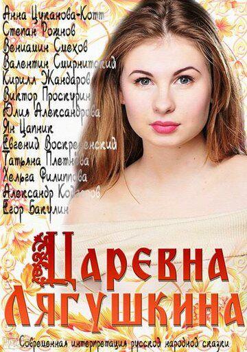 Сериал Царевна Лягушкина смотреть онлайн бесплатно все серии