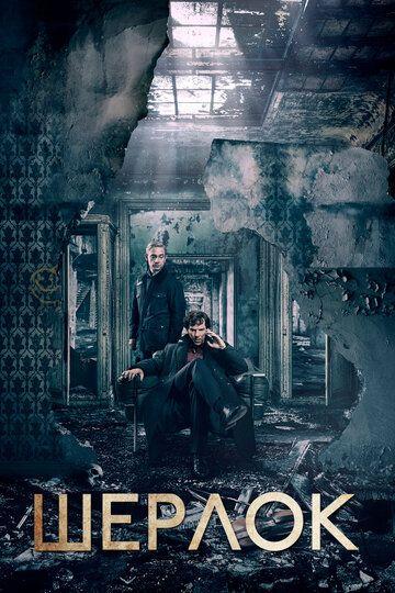 Сериал Шерлок смотреть онлайн бесплатно все серии