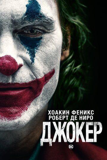 Джокер 2019 смотреть онлайн бесплатно