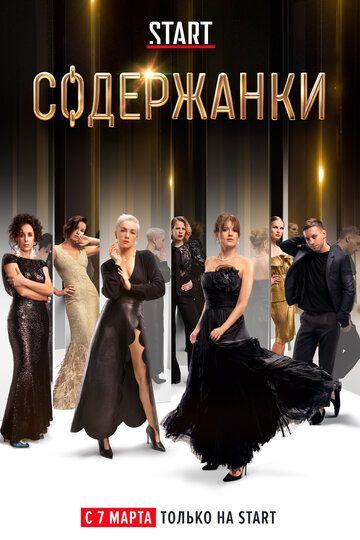 Сериал Содержанки смотреть онлайн бесплатно все серии