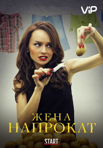 Сериал Жена напрокат смотреть онлайн бесплатно все серии