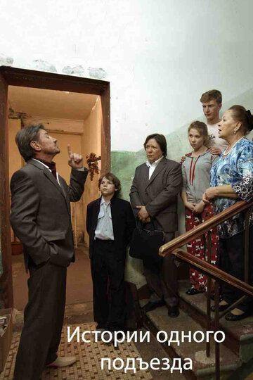 Истории одного подъезда 2015 смотреть онлайн бесплатно