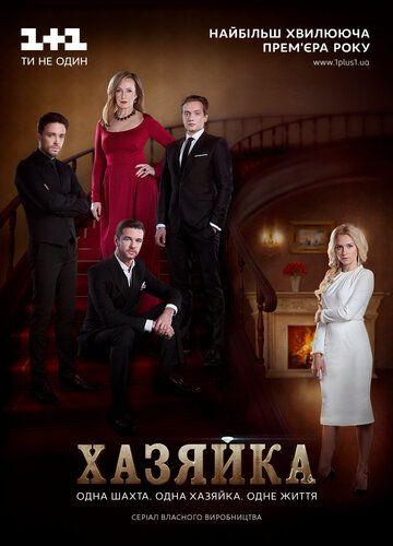 Сериал Хозяйка смотреть онлайн бесплатно все серии