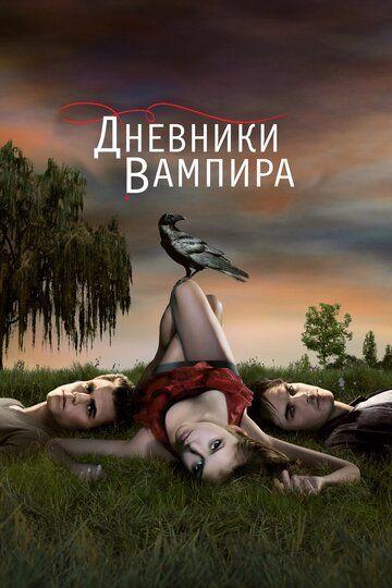 Сериал Дневники вампира смотреть онлайн бесплатно все серии