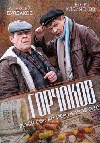 Сериал Горчаков смотреть онлайн бесплатно все серии