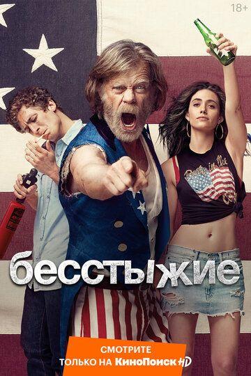 Сериал Бесстыдники (USA) смотреть онлайн бесплатно все серии