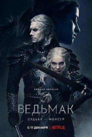 Сериал Ведьмак смотреть онлайн бесплатно все серии