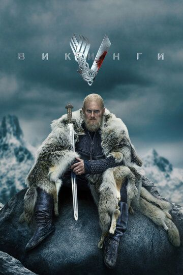Сериал Викинги смотреть онлайн бесплатно все серии