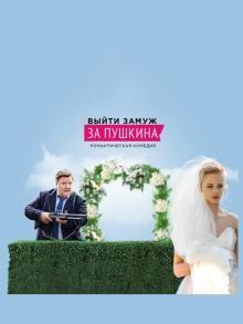 Сериал Выйти замуж за Пушкина смотреть онлайн бесплатно все серии