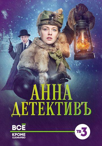 Сериал Анна-детективъ смотреть онлайн бесплатно все серии