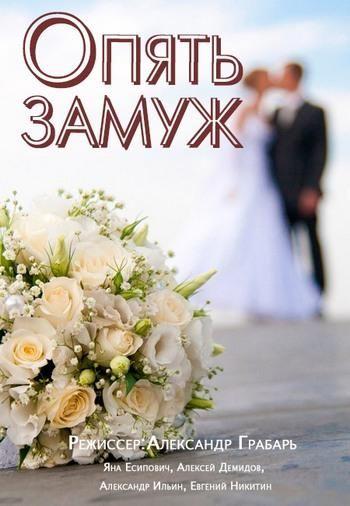 Опять замуж 2016 смотреть онлайн бесплатно