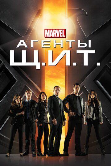 Сериал Агенты «Щ.И.Т.» смотреть онлайн бесплатно все серии