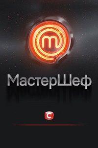 МастерШеф 2011 смотреть онлайн бесплатно