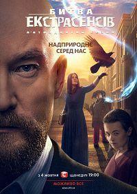 Битва экстрасенсов (Украинская) 2016 смотреть онлайн бесплатно