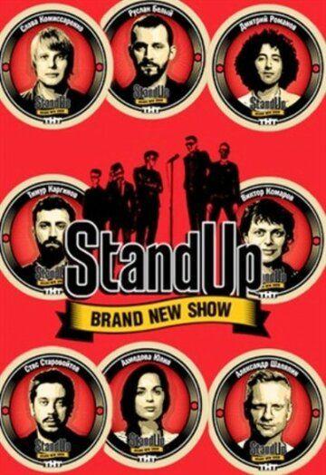 Stand Up 2013 смотреть онлайн бесплатно