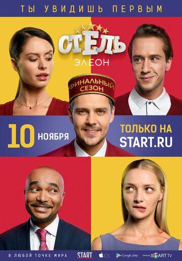 Сериал Отель Элеон смотреть онлайн бесплатно все серии