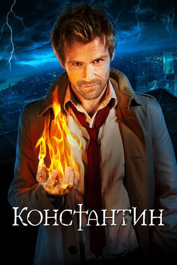 Сериал Константин смотреть онлайн бесплатно все серии
