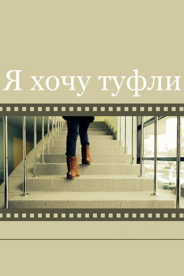 Я хочу туфли 2014 смотреть онлайн бесплатно