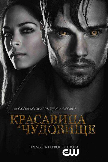 Сериал Красавица и чудовище смотреть онлайн бесплатно все серии