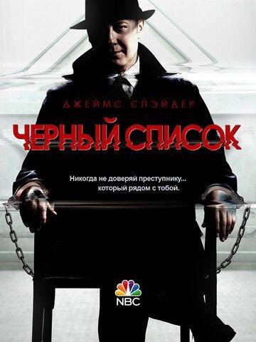 Сериал Черный список смотреть онлайн бесплатно все серии