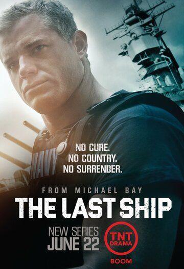 Сериал Последний корабль смотреть онлайн бесплатно все серии