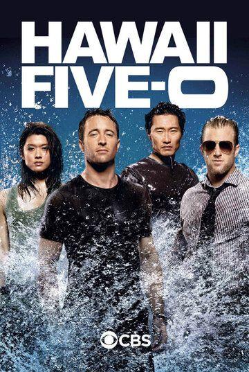Сериал Гавайи 5.0 / Полиция Гавайев смотреть онлайн бесплатно все серии
