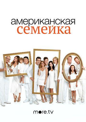 Сериал Американская семейка смотреть онлайн бесплатно все серии